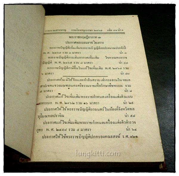 ราชกิจจานุเบกษา เล่ม ๔๑ พ.ศ. ๒๔๖๗ แผนกกฤษฎีกา (ภาค ๑-๒) 3