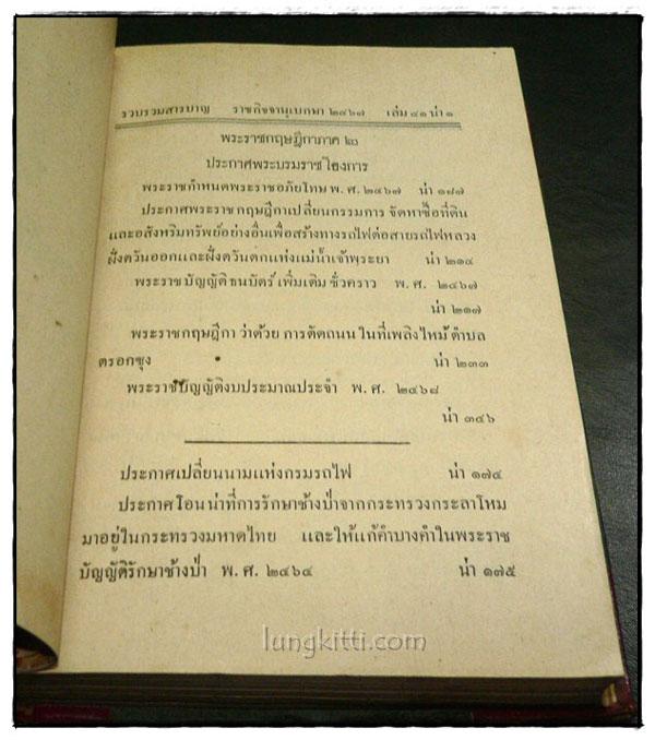 ราชกิจจานุเบกษา เล่ม ๔๑ พ.ศ. ๒๔๖๗ แผนกกฤษฎีกา (ภาค ๑-๒) 4