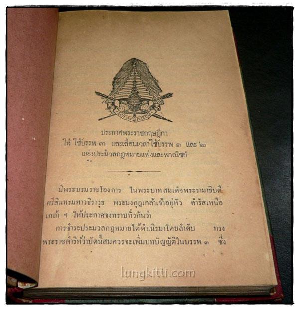 ราชกิจจานุเบกษา เล่ม ๔๑ พ.ศ. ๒๔๖๗ แผนกกฤษฎีกา (ภาค ๑-๒) 5