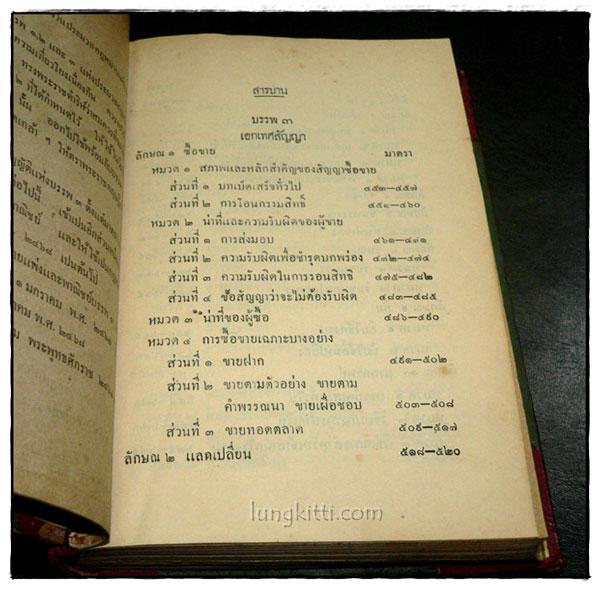 ราชกิจจานุเบกษา เล่ม ๔๑ พ.ศ. ๒๔๖๗ แผนกกฤษฎีกา (ภาค ๑-๒) 6