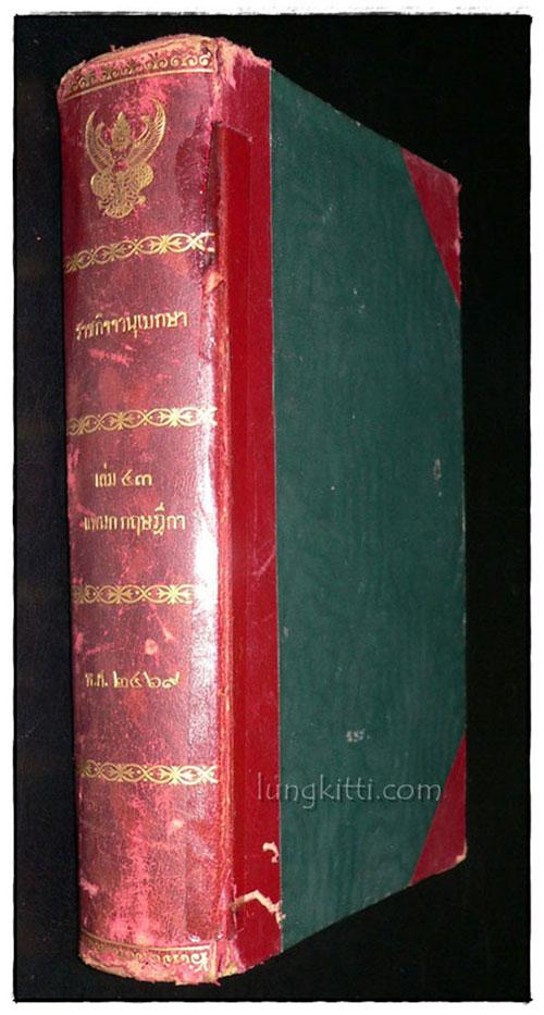 ราชกิจจานุเบกษา เล่ม ๔๓ พ.ศ. ๒๔๖๙ แผนกกฤษฎีกา (ภาค ๑)