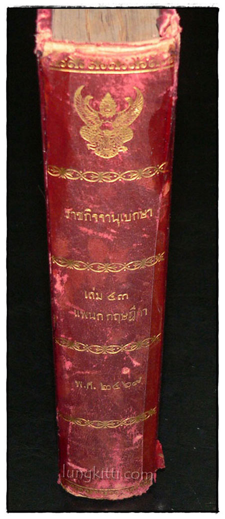 ราชกิจจานุเบกษา เล่ม ๔๓ พ.ศ. ๒๔๖๙ แผนกกฤษฎีกา (ภาค ๑) 1