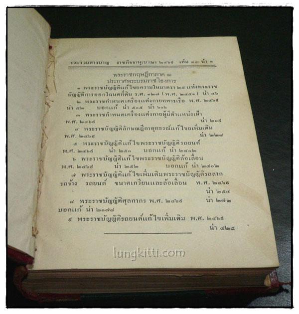 ราชกิจจานุเบกษา เล่ม ๔๓ พ.ศ. ๒๔๖๙ แผนกกฤษฎีกา (ภาค ๑) 3