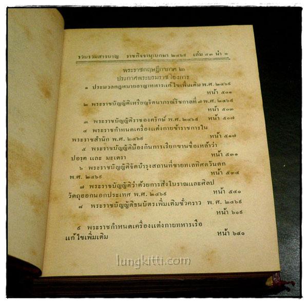 ราชกิจจานุเบกษา เล่ม ๔๓ พ.ศ. ๒๔๖๙ แผนกกฤษฎีกา (ภาค ๑) 4