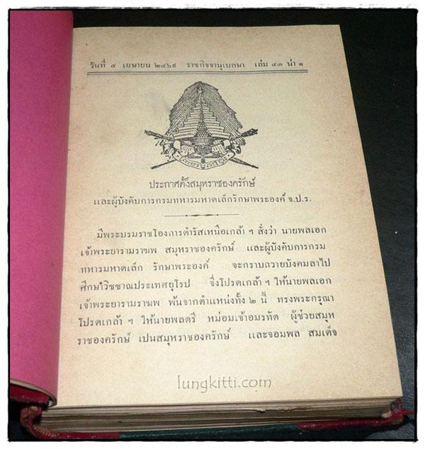 ราชกิจจานุเบกษา เล่ม ๔๓ พ.ศ. ๒๔๖๙ แผนกกฤษฎีกา (ภาค ๑) 5