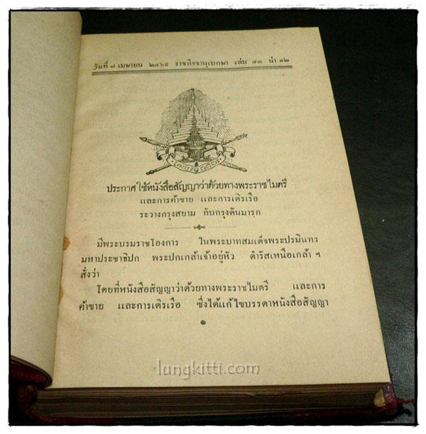 ราชกิจจานุเบกษา เล่ม ๔๓ พ.ศ. ๒๔๖๙ แผนกกฤษฎีกา (ภาค ๑) 6