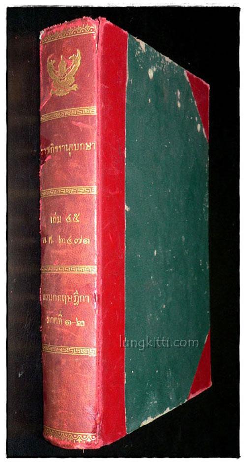 ราชกิจจานุเบกษา เล่ม ๔๕ พ.ศ. ๒๔๗๑ แผนกกฤษฎีกา (ภาค ๑-๒)