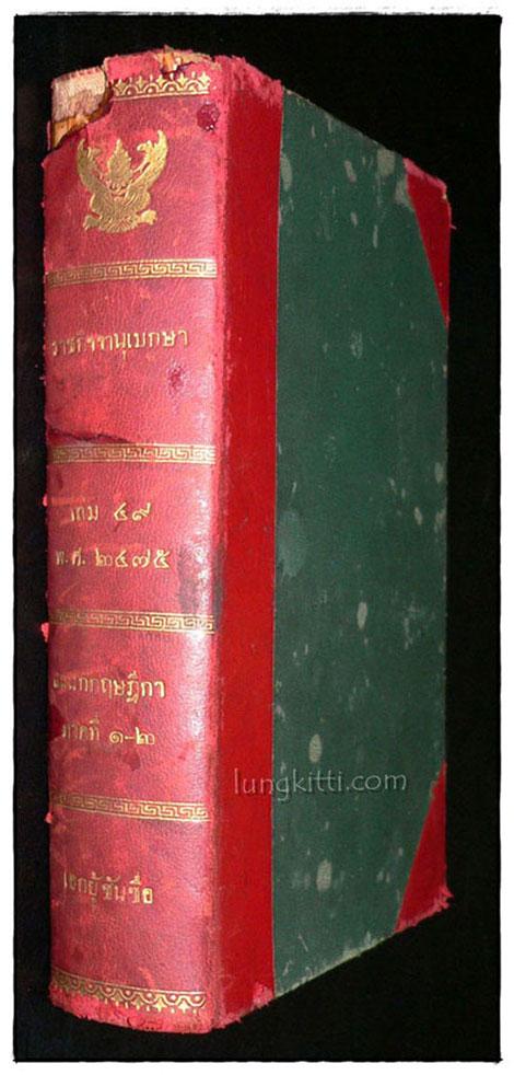 ราชกิจจานุเบกษา เล่ม ๔๙ พ.ศ. ๒๔๗๕ แผนกกฤษฎีกา (ภาค ๑-๒)