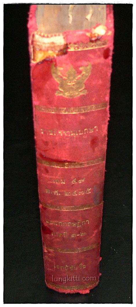 ราชกิจจานุเบกษา เล่ม ๔๙ พ.ศ. ๒๔๗๕ แผนกกฤษฎีกา (ภาค ๑-๒) 1