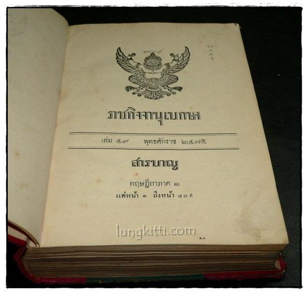 ราชกิจจานุเบกษา เล่ม ๔๙ พ.ศ. ๒๔๗๕ แผนกกฤษฎีกา (ภาค ๑-๒) 2