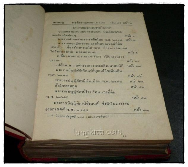 ราชกิจจานุเบกษา เล่ม ๔๙ พ.ศ. ๒๔๗๕ แผนกกฤษฎีกา (ภาค ๑-๒) 3