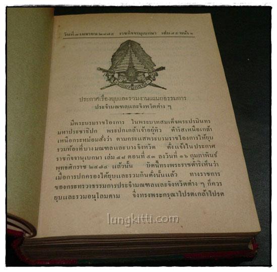 ราชกิจจานุเบกษา เล่ม ๔๙ พ.ศ. ๒๔๗๕ แผนกกฤษฎีกา (ภาค ๑-๒) 4