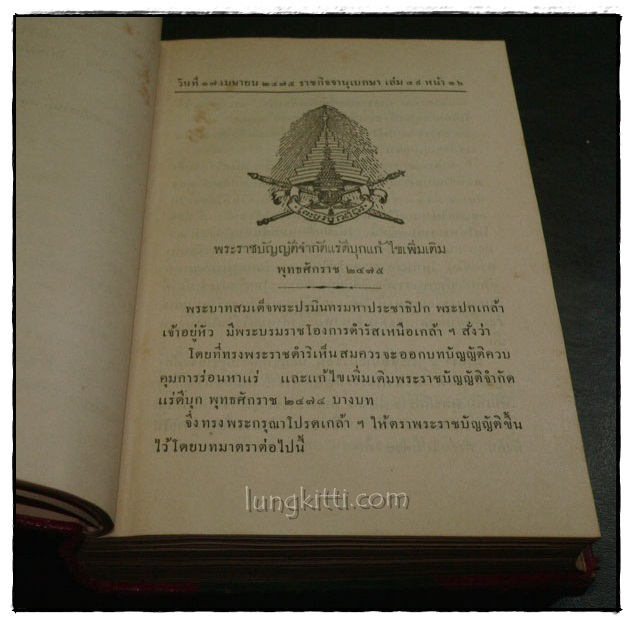 ราชกิจจานุเบกษา เล่ม ๔๙ พ.ศ. ๒๔๗๕ แผนกกฤษฎีกา (ภาค ๑-๒) 5