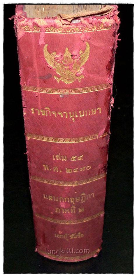 ราชกิจจานุเบกษา เล่ม ๕๔ พ.ศ. ๒๔๘๐ แผนกกฤษฎีกา (ภาค ๒) 1