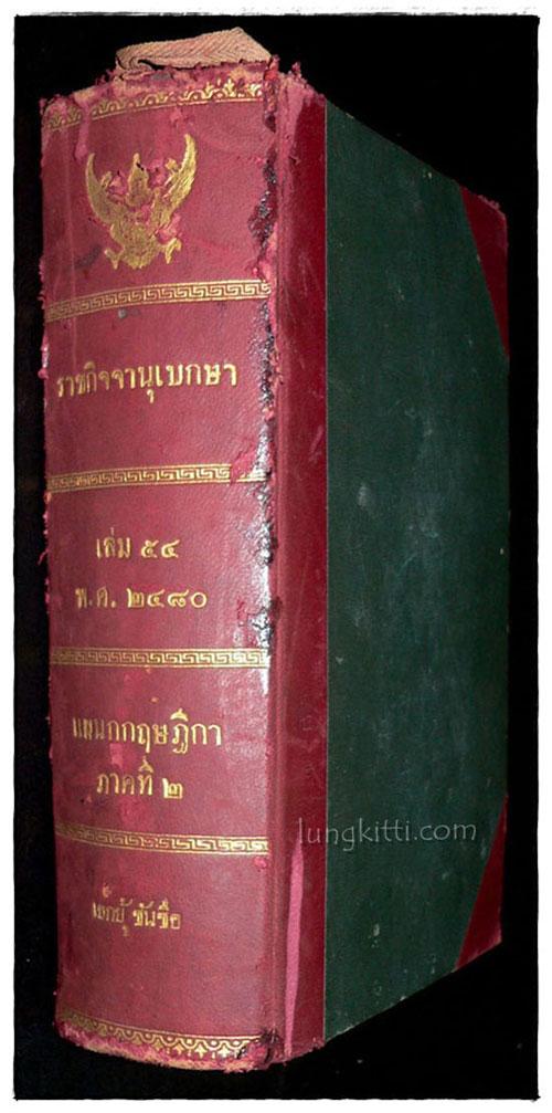 ราชกิจจานุเบกษา เล่ม ๕๔ พ.ศ. ๒๔๘๐ แผนกกฤษฎีกา (ภาค ๒)