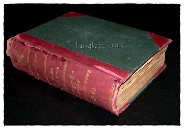 ราชกิจจานุเบกษา เล่ม ๕๔ พ.ศ. ๒๔๘๐ แผนกกฤษฎีกา (ภาค ๒) 2