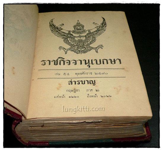 ราชกิจจานุเบกษา เล่ม ๕๔ พ.ศ. ๒๔๘๐ แผนกกฤษฎีกา (ภาค ๒) 3
