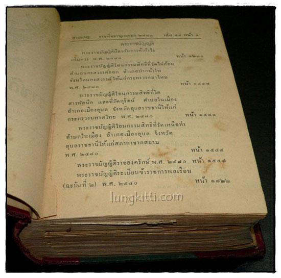 ราชกิจจานุเบกษา เล่ม ๕๔ พ.ศ. ๒๔๘๐ แผนกกฤษฎีกา (ภาค ๒) 4