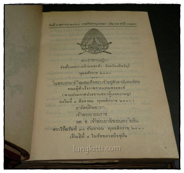 ราชกิจจานุเบกษา เล่ม ๕๔ พ.ศ. ๒๔๘๐ แผนกกฤษฎีกา (ภาค ๒) 5