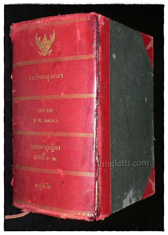 ราชกิจจานุเบกษา เล่ม ๕๕ พ.ศ. ๒๔๘๑ แผนกกฤษฎีกา (ภาค ๑ – ๒)