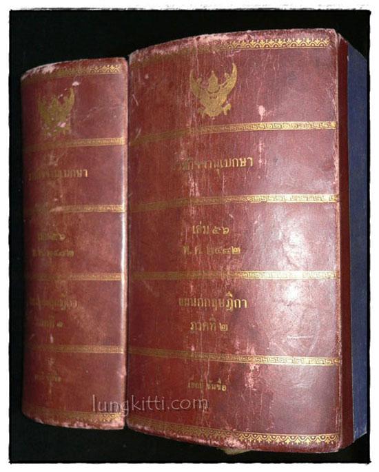 ราชกิจจานุเบกษา เล่ม ๕๖ พ.ศ. ๒๔๘๒ แผนกกฤษฎีกา (๒ เล่มภาค ๑ – ๒)