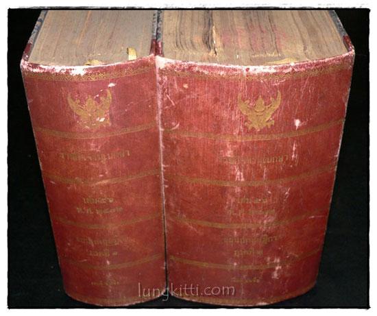 ราชกิจจานุเบกษา เล่ม ๕๖ พ.ศ. ๒๔๘๒ แผนกกฤษฎีกา (๒ เล่มภาค ๑ – ๒) 1