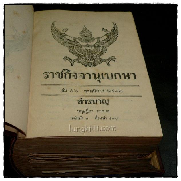 ราชกิจจานุเบกษา เล่ม ๕๖ พ.ศ. ๒๔๘๒ แผนกกฤษฎีกา (๒ เล่มภาค ๑ – ๒) 2