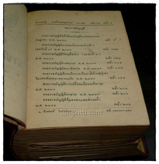 ราชกิจจานุเบกษา เล่ม ๕๖ พ.ศ. ๒๔๘๒ แผนกกฤษฎีกา (๒ เล่มภาค ๑ – ๒) 3