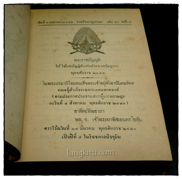 ราชกิจจานุเบกษา เล่ม ๕๖ พ.ศ. ๒๔๘๒ แผนกกฤษฎีกา (๒ เล่มภาค ๑ – ๒) 4