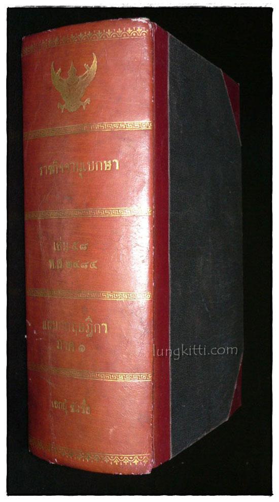 ราชกิจจานุเบกษา เล่ม ๕๘ พ.ศ. ๒๔๘๔ แผนกกฤษฎีกา (ภาค ๑)