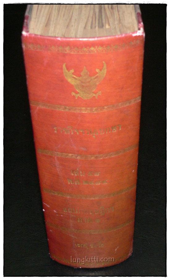 ราชกิจจานุเบกษา เล่ม ๕๘ พ.ศ. ๒๔๘๔ แผนกกฤษฎีกา (ภาค ๑) 1