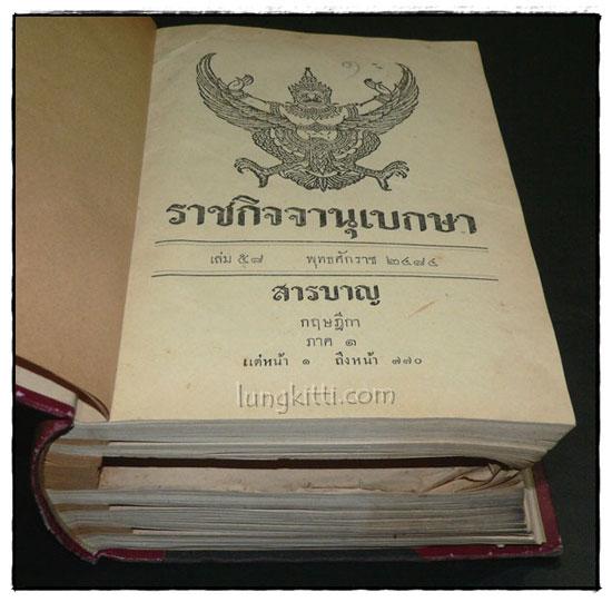 ราชกิจจานุเบกษา เล่ม ๕๘ พ.ศ. ๒๔๘๔ แผนกกฤษฎีกา (ภาค ๑) 2