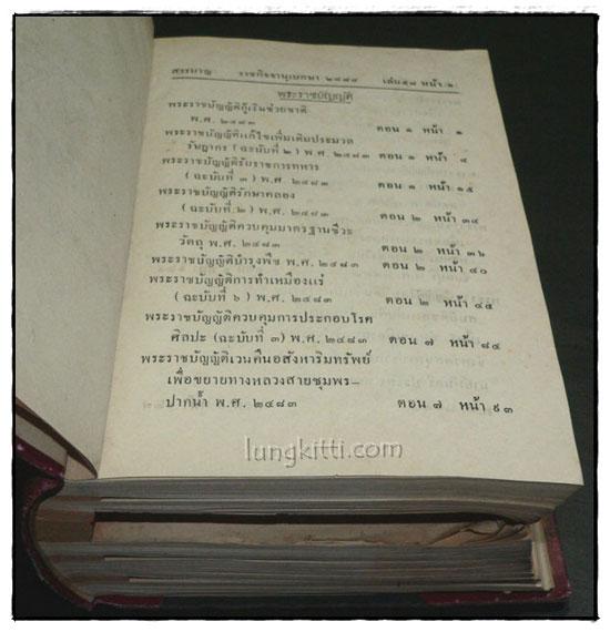 ราชกิจจานุเบกษา เล่ม ๕๘ พ.ศ. ๒๔๘๔ แผนกกฤษฎีกา (ภาค ๑) 3