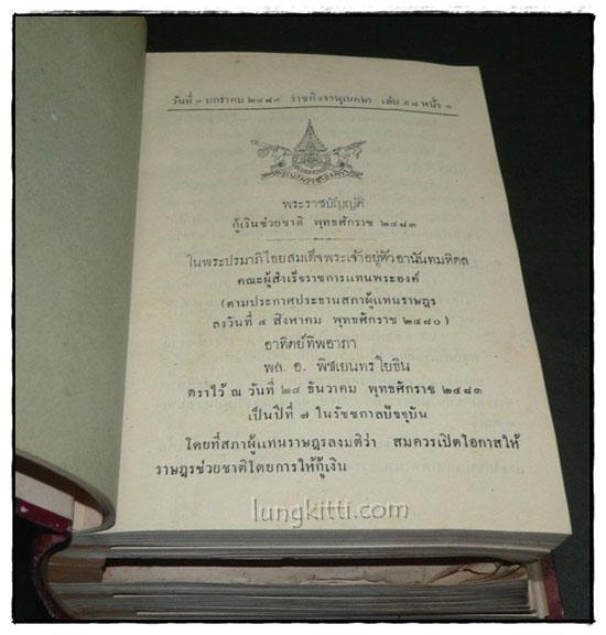 ราชกิจจานุเบกษา เล่ม ๕๘ พ.ศ. ๒๔๘๔ แผนกกฤษฎีกา (ภาค ๑) 4