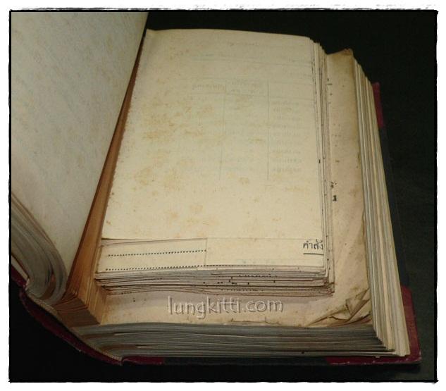 ราชกิจจานุเบกษา เล่ม ๕๘ พ.ศ. ๒๔๘๔ แผนกกฤษฎีกา (ภาค ๑) 5