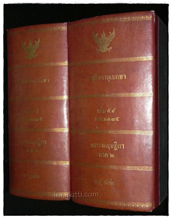 ราชกิจจานุเบกษา เล่ม ๕๙ พ.ศ. ๒๔๘๕ แผนกกฤษฎีกา (๒ เล่มภาค ๑ – ๒)