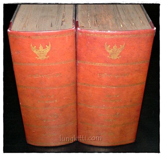 ราชกิจจานุเบกษา เล่ม ๕๙ พ.ศ. ๒๔๘๕ แผนกกฤษฎีกา (๒ เล่มภาค ๑ – ๒) 1