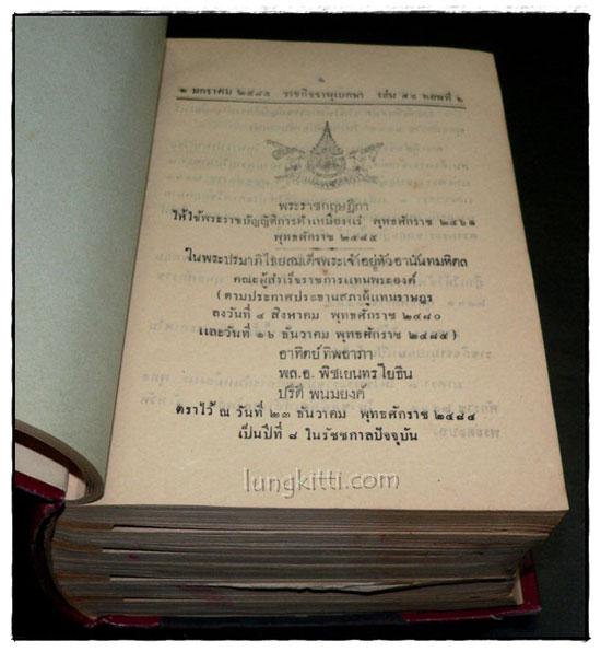 ราชกิจจานุเบกษา เล่ม ๕๙ พ.ศ. ๒๔๘๕ แผนกกฤษฎีกา (๒ เล่มภาค ๑ – ๒) 3