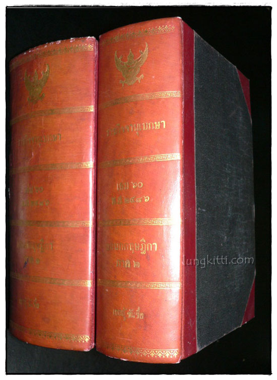 ราชกิจจานุเบกษา เล่ม ๖๐ พ.ศ. ๒๔๘๖ แผนกกฤษฎีกา (๒ เล่มภาค ๑ – ๒)