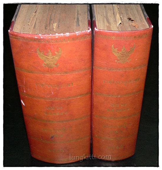 ราชกิจจานุเบกษา เล่ม ๖๐ พ.ศ. ๒๔๘๖ แผนกกฤษฎีกา (๒ เล่มภาค ๑ – ๒) 1