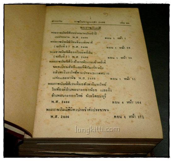 ราชกิจจานุเบกษา เล่ม ๖๐ พ.ศ. ๒๔๘๖ แผนกกฤษฎีกา (๒ เล่มภาค ๑ – ๒) 2