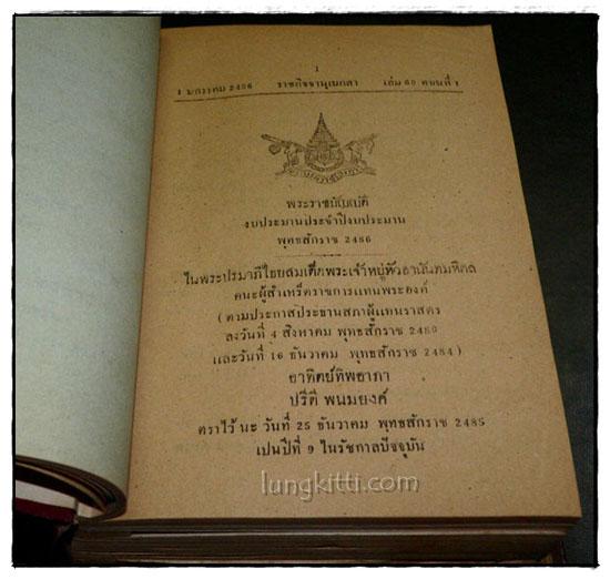 ราชกิจจานุเบกษา เล่ม ๖๐ พ.ศ. ๒๔๘๖ แผนกกฤษฎีกา (๒ เล่มภาค ๑ – ๒) 3