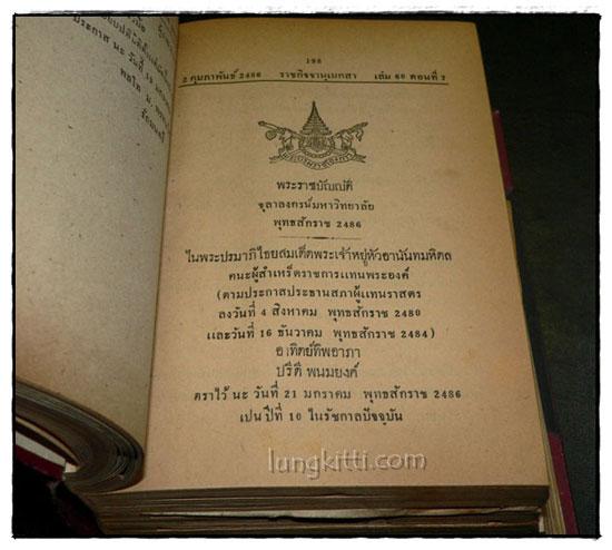 ราชกิจจานุเบกษา เล่ม ๖๐ พ.ศ. ๒๔๘๖ แผนกกฤษฎีกา (๒ เล่มภาค ๑ – ๒) 4