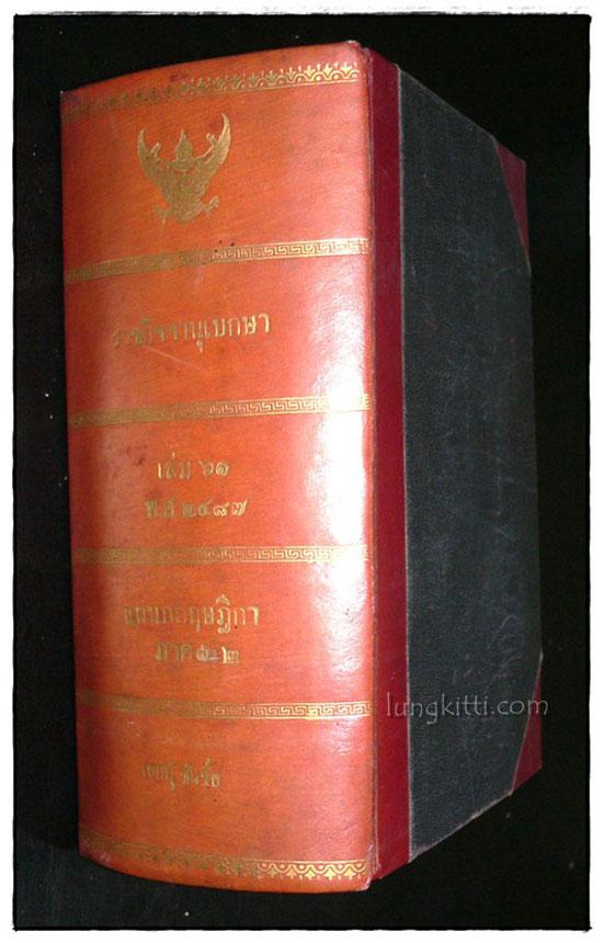 ราชกิจจานุเบกษา เล่ม ๖๑ พ.ศ. ๒๔๘๗ แผนกกฤษฎีกา (ภาค ๑ – ๒)