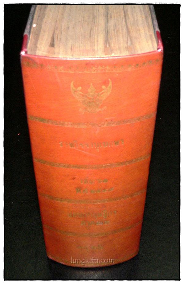 ราชกิจจานุเบกษา เล่ม ๖๑ พ.ศ. ๒๔๘๗ แผนกกฤษฎีกา (ภาค ๑ – ๒) 1