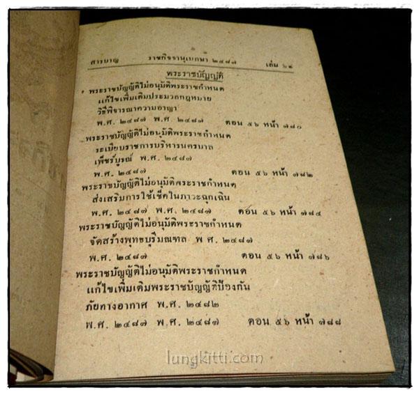 ราชกิจจานุเบกษา เล่ม ๖๑ พ.ศ. ๒๔๘๗ แผนกกฤษฎีกา (ภาค ๑ – ๒) 4