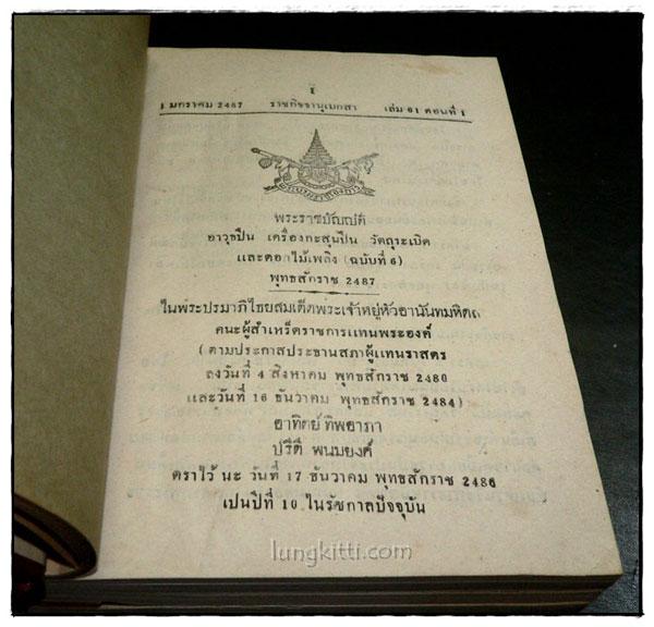 ราชกิจจานุเบกษา เล่ม ๖๑ พ.ศ. ๒๔๘๗ แผนกกฤษฎีกา (ภาค ๑ – ๒) 5