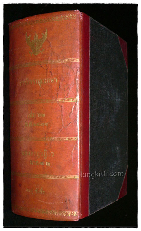 ราชกิจจานุเบกษา เล่ม ๖๒ พ.ศ. ๒๔๘๘ แผนกกฤษฎีกา (ภาค ๑ – ๒)