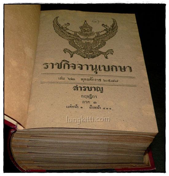 ราชกิจจานุเบกษา เล่ม ๖๒ พ.ศ. ๒๔๘๘ แผนกกฤษฎีกา (ภาค ๑ – ๒) 2