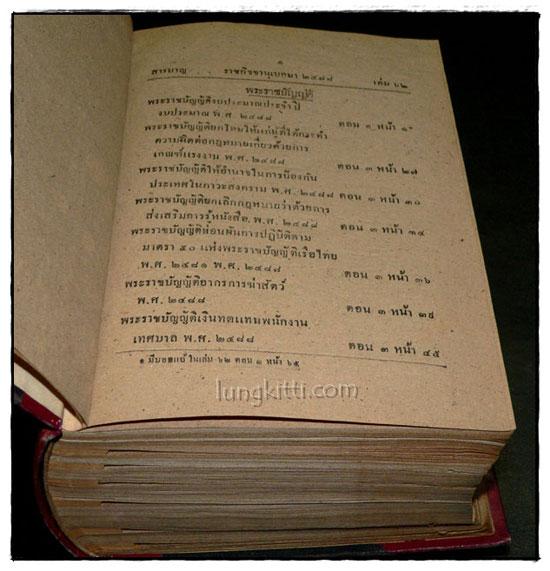 ราชกิจจานุเบกษา เล่ม ๖๒ พ.ศ. ๒๔๘๘ แผนกกฤษฎีกา (ภาค ๑ – ๒) 3